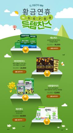 Facebook Banner, Event Page, Sales And Marketing, Promotion, Infographic, Web Design, Korean, Layout, Website