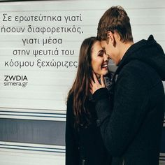 Greek Quotes, You And I, Wise Words, Truths, Sad, Hair Beauty, Couple Photos, Couples, Life
