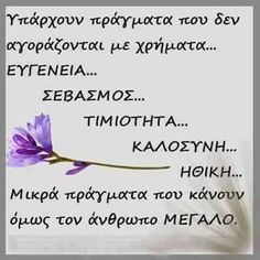 Greek Quotes, Positive Quotes, Life Quotes, Inspirational Quotes, Wisdom, Positivity, Facts, Thoughts, My Love