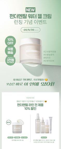 클레어스 공식몰   Simple but enough! Book Layout, Web Layout, Layout Design, Cosmetic Web, Cosmetic Design, Page Design, Web Design, Beauty Web, Korea Design