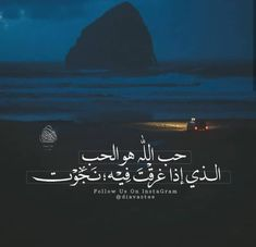 Arabic Words, Arabic Quotes, Islamic Quotes, Some Quotes, Best Quotes, Allah, Islamic World, Quran Quotes, Islamic Pictures