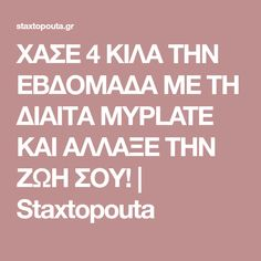 XΑΣΕ 4 ΚΙΛΑ ΤΗΝ ΕΒΔΟΜΑΔΑ ΜΕ ΤΗ ΔΙΑΙΤΑ ΜΥPLATE ΚΑΙ ΑΛΛΑΞΕ ΤΗΝ ΖΩΗ ΣΟΥ! | Staxtopouta My Plate, Health Fitness, Calm, Plates, Diet, Tips, Licence Plates, Dishes, Griddles