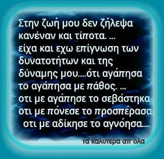 Poem Quotes, Greek Quotes, Love Poems, Gods Love, Life Lessons, Wise Words, Life Is Good, Nostalgia, Wisdom
