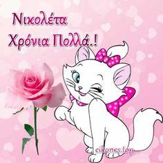 Happy Name Day, Happy Names, Princess Peach, Hello Kitty, Birthday, Fictional Characters, Birthdays, Fantasy Characters, Dirt Bike Birthday