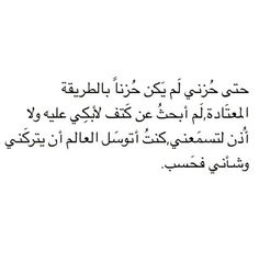 Funny Study Quotes, Funny Arabic Quotes, Mixed Feelings Quotes, Mood Quotes, Quran Quotes Love, Wisdom Quotes, Tired Quotes, Circle Quotes, Quotes For Book Lovers