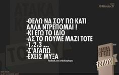 Funny Greek Quotes, Sarcastic Quotes, Greek Words, Word Pictures, Funny Thoughts, Funny Moments, Funny Things, Funny Stories, Just For Laughs