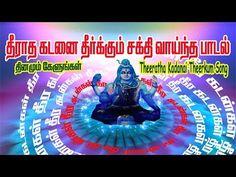 தீராத கடனை தீர்க்கும் பாடல் /Theeratha Kadanai Theerkum Song - YouTube Shiva Songs, Lord Shiva Painting, Devotional Songs, Mp3 Song Download, God Pictures, Music Songs, Musicals, Pooja Rooms, Album