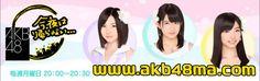 ラジオ170320 AKB48 今夜は帰らない.mp3