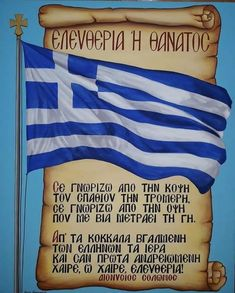 Ancient Greek Quotes, Greek Symbol, Greek Flag, Greek Beauty, The Son Of Man, Greek Life, Wise Words, Mary, Flowers
