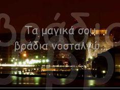 Όμορφη Θεσσαλονίκη Macedonia Greece, Greek Music, Thessaloniki, My Music, Songs, City, Videos, Youtube, Beautiful