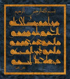 Arabic Calligraphy Art, Persian, Typography, Writing, Abstract, Calligraphy Art, Letterpress, Summary, Letterpress Printing