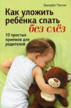 Summary of Elizabeth Pantley's Sleep Without Tears or … – Breastfeeding Clever Kids, Sleep Solutions, 5 Babies, Hospital Bag, Kids Corner, Breastfeeding Tips, Toddler Girl Outfits, Baby Time, Raising Kids