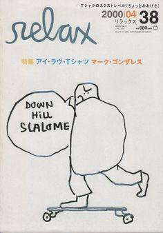relax 2000年04月号