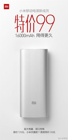 Actualidad Xiaomi lanzará un Mi Power Bank de 16.000 mAh