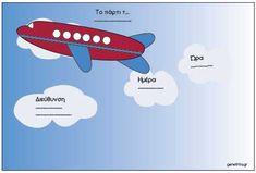 προσκλησεις αεροπλανακι-δωρεαν προσκλησεις γενεθλιων-Genethlia