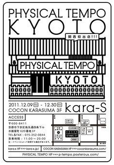 PHYSICAL TEMPO KYOTO
