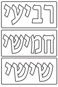 mitzvah coloring pages - mizvah goreres mitzvah coloring page coloring and
