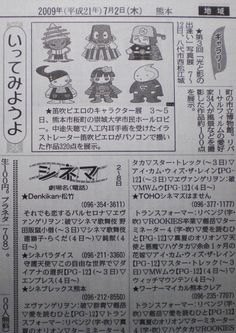 Illustration. Mainichi Newspapers
