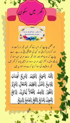 Blusshhh😍 Duaa Islam, Islam Hadith, Allah Islam, Islam Quran, Alhamdulillah, Beautiful Dua, Beautiful Quran Quotes, Beautiful Prayers, Islamic Prayer