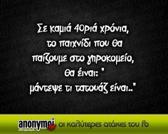 Stupid Funny Memes, Hilarious, Funny Stuff, Funny Greek Quotes, Clever Quotes, Cheer Up, Talk To Me, Funny Photos, Laugh Out Loud