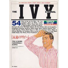 Takeo Goto wrote a bunch of books on basic men's fashion in the This is one of them from Goes for when you can find it. Beverly Hills High School, Ivy League Style, Ivy Style, Japanese Books, Old Magazines, Preppy Style, Gentleman, Competition, Takeo