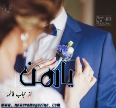 Yaar e Maan By Hijab Fatima Complete New Era Magazine List Of Romantic Novels, Novel Genres, Online Novels, Write Online, Famous Novels, Urdu Novels, Free Ebooks, Reading Online, Continue Reading