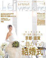 Lei wedding(レイウェディング)1月号に掲載されました~!