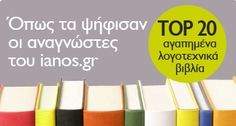 Top 20 αγαπημένα λογοτεχνικά βιβλία