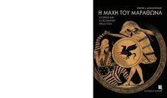 Η ΜΑΧΗ ΤΟΥ ΜΑΡΑΘΩΝΑ - Kaponeditions Cursed Child Book, Harry Potter, History, Cover, Books, Art, Art Background, Historia, Libros