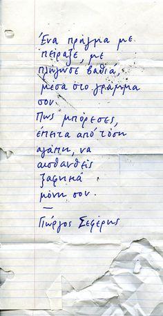 Σεφέρης Quotes And Notes, Poem Quotes, Wisdom Quotes, Words Quotes, Wise Words, Life Quotes, Sayings, Relationship Quotes, Pretty Words
