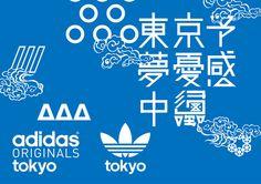 adidas originals flagship in tokyo Japanese Logo, Japanese Graphic Design, Adidas Originals, The Originals, Information Overload, Find Image, Tokyo, Reading, Logos