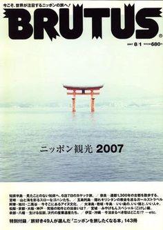 BRUTUS (ブルータス) 2007年 8/1号 [雑誌]【楽天ブックス】
