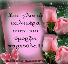 Greek Quotes, Happy Day, Mom And Dad, Good Morning, Beautiful Pictures, Notes, Tattoo, Photography, Hapy Day