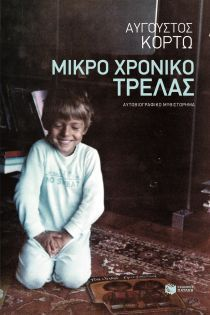 Δες εδώ αναλυτικά! Book Lovers, Books To Read, Culture, Baseball Cards, Reading, Movies, Movie Posters, Pictures, Art