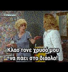 Best Movie Quotes : – Picture : – Description Greek quotes -Read More – Best Movie Quotes, Tv Quotes, Bible Quotes, Words Quotes, Greek Memes, Funny Greek Quotes, Funny Quotes, Greek Tv Show, Mega Series