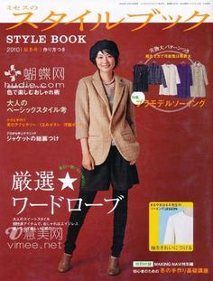 Japanese book and handicrafts - mrs style book Japanese Sewing Patterns, Modelista, Japanese Books, Pattern Drafting, Book Crafts, Craft Books, Fashion Books, Women's Fashion, Pattern Books