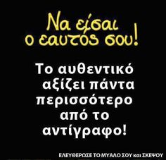 Greek Quotes, So True, Life Is Good, Life Is Beautiful