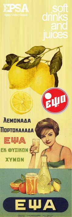 ΕΨΑ Poster Ads, Advertising Poster, Vintage Signs, Vintage Ads, Next Year, Old Posters, Old Advertisements, Greek Art, Retro Ads