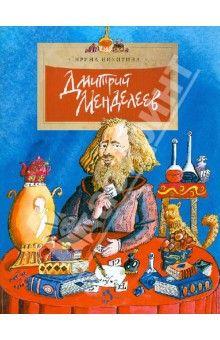 Ирина Никитина - Дмитрий Менделеев обложка книги
