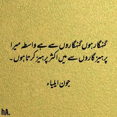 Fashion and Lifestyle Urdu Poetry 2 Lines, Urdu Funny Poetry, Poetry Quotes In Urdu, Urdu Poetry Romantic, Love Poetry Urdu, Soul Poetry, Poetry Feelings, Deep Poetry, Sufi Quotes
