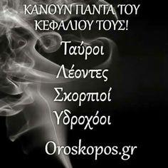 Aquarius, Zodiac Signs, Astrology, Leo, Greek, Lyrics, Quotes, Goldfish Bowl, Quotations