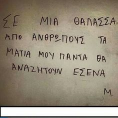Crazy Love, Greek Quotes, Thoughts, Math, Walls, Change, Sea, Street, Life