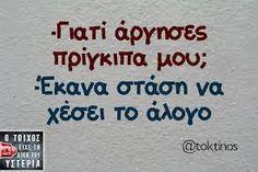 Αποτέλεσμα εικόνας για ελληνικα στατους