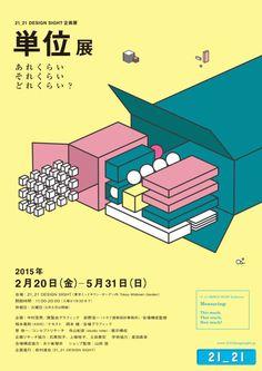 Japanese Exhibition Poster: Measuring. Norio Nakamura. 2015