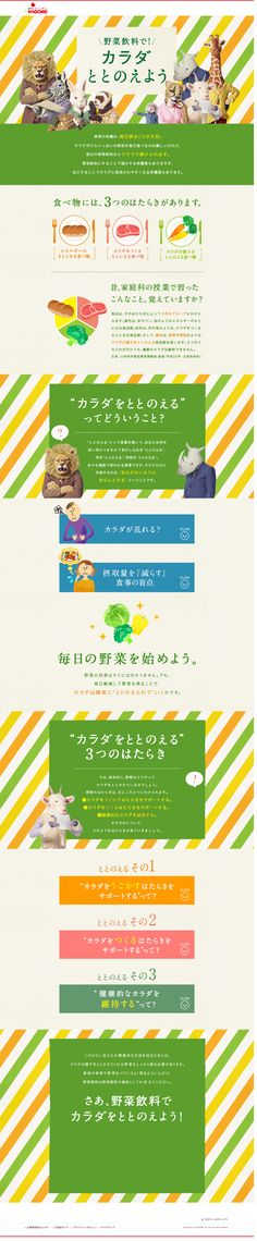 KAGOME/drink/web