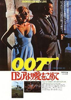 James Bond Movie Posters, James Bond Books, James Bond Movies, Cinema Posters, Sean Connery James Bond, Sean Connery Movies, Japanese Film, Japanese Poster, Vintage Japanese