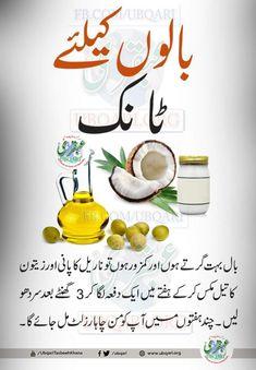 Beauty Tips For Hair, Health And Beauty Tips, Hair Care Tips, Health Advice, Beauty Hacks, Sky View, Hair Tips In Urdu, Hair Remedies, Ingrown Hair