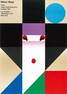 グラフィックデザイン界の巨匠と呼ばれている田中一光の個展「田中一光 美の軌跡」が、6月13日から奈良県立美術館で開催される。ポスターやグラフィックアートを中心に、日本の伝統美術作品など約190点を展示予定。会期は7月20日まで。