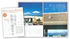 【Discover Travel】発行 株式会社エイ出版社  日付 vol.3  掲載ページ ニッポンの名宿&一流ホテル