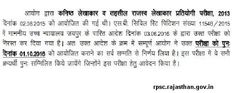 RPSC Junior Accountant Admit card 2016,RPSC Junior Accountant Re-Exam Admit card 2016,RPSC Junior Accountant Re-Exam call letter,RPSC Junior Accountant Re-Exam hall ticket 2016,RPSC re exam hall ticket,Admit card,call letter,hall ticket,www.rpsc.rajasthan.gov.in,re exam admit card RPSC Junior Accountant Re-Exam Admit card 2016 – hello Friends we have a good news for all Appeared candidates who had been gave examination of RPSC 2015 junior Accountant … Good News, Ticket, Accounting, Lettering, Friends, Cards, Amigos, Boyfriends, Maps